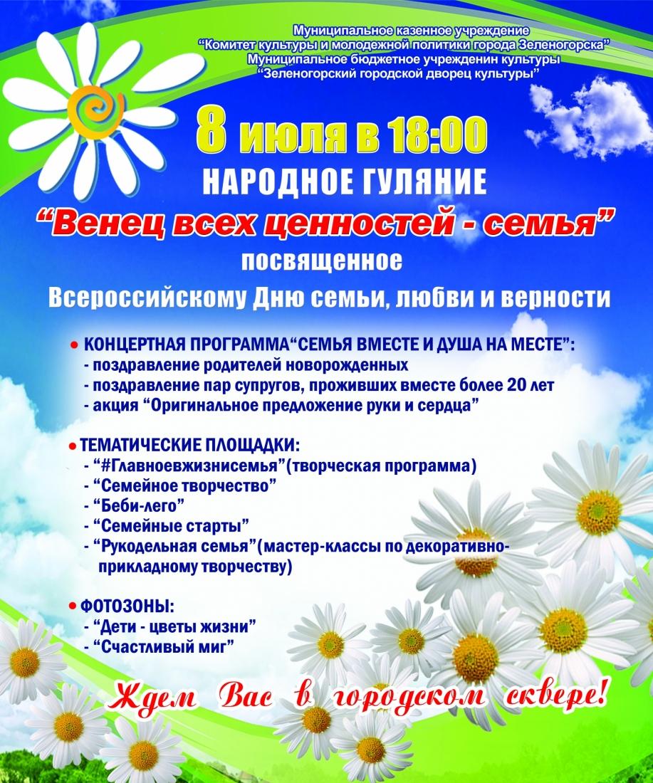 7f47751dc20c День семьи, любви и верности   Комитет по делам культуры и ...